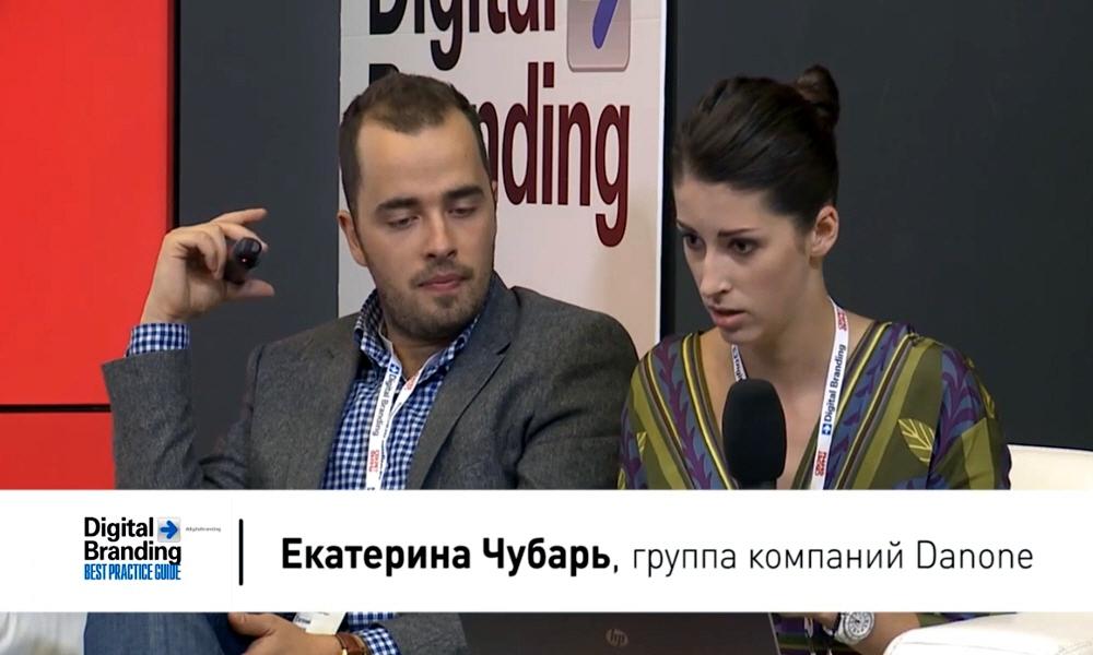 Екатерина Чубарь - digital communications manager в компании Danone Россия