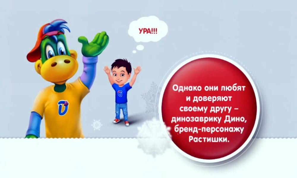 Рекламная кампания для детской аудитории