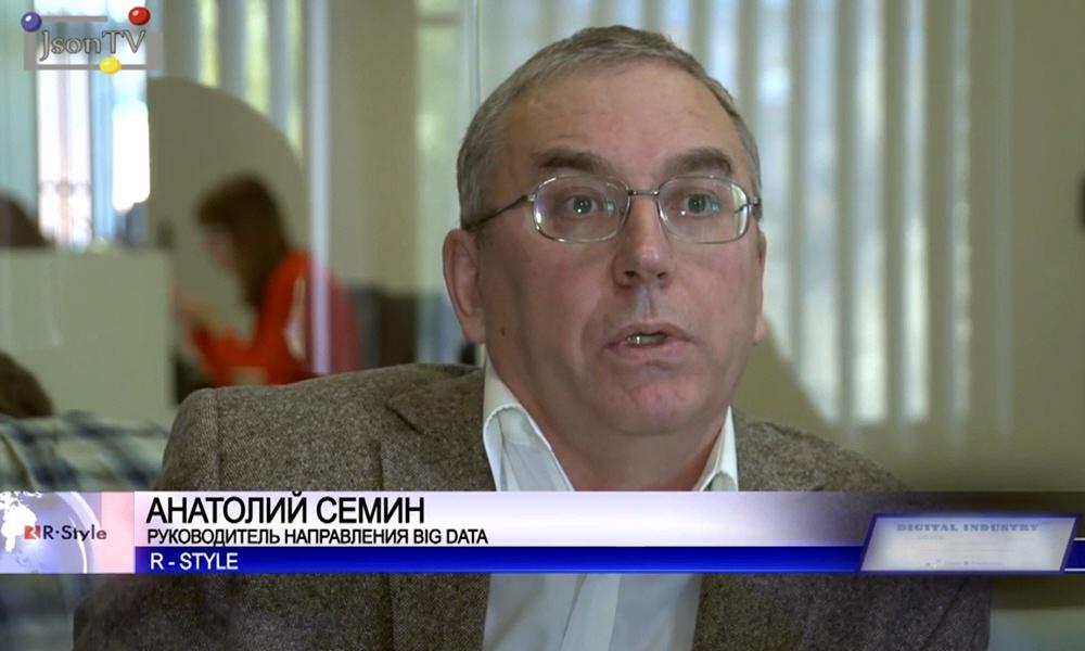 Анатолий Сёмин - руководитель направления Big Data в компании R-Style