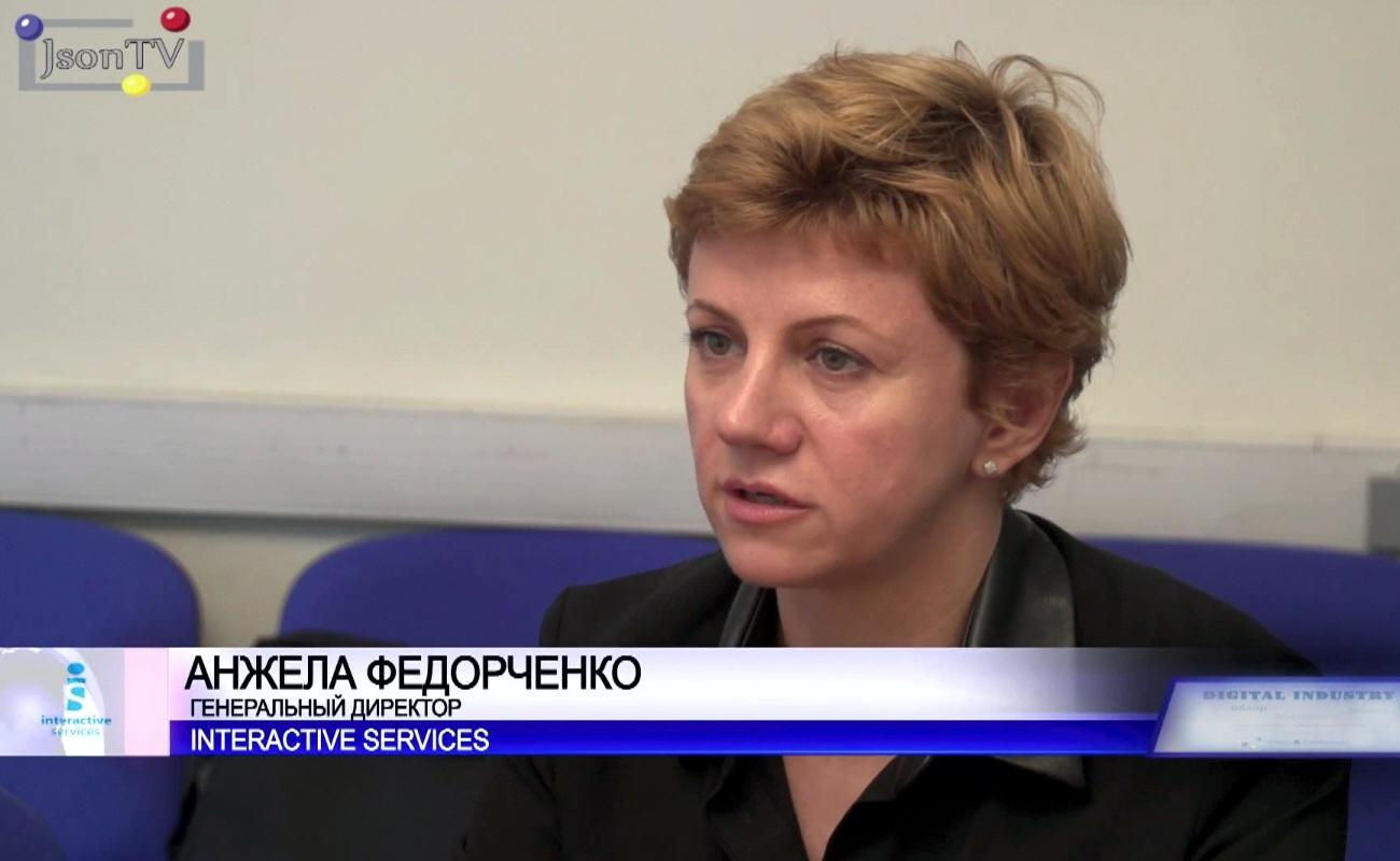 Анжела Федорченко - генеральный директор компании Interactive Services