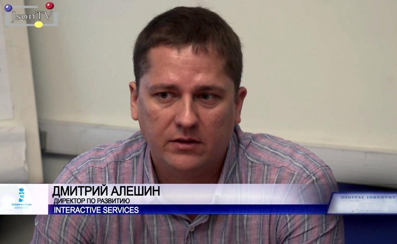 Дмитрий Алёшин - директор по развитию компании Interactive Services