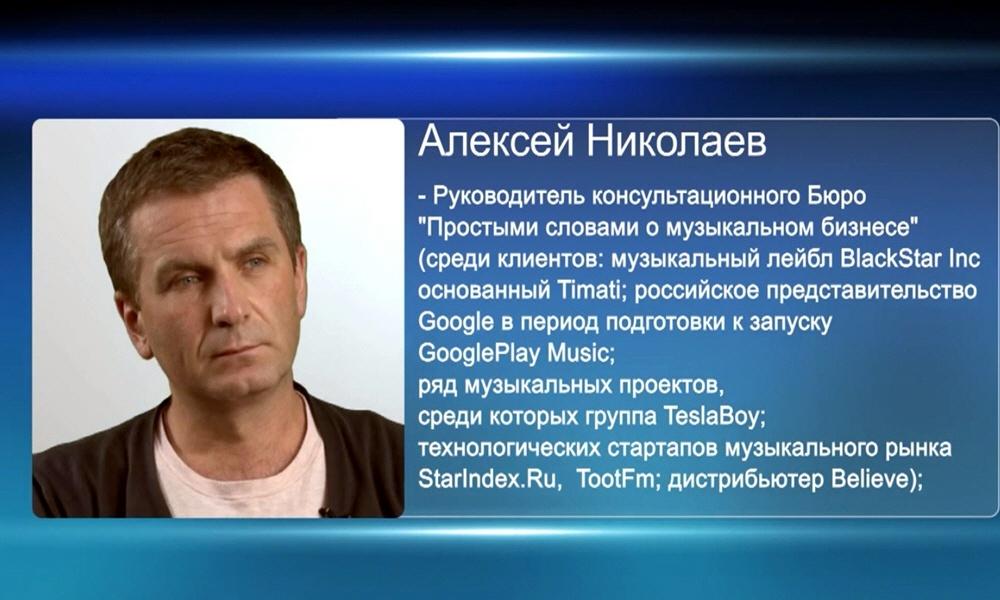 Алексей Николаев Биография