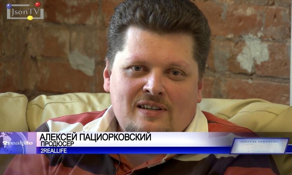 Алексей Пациорковский - продюсер компании 2RealLife