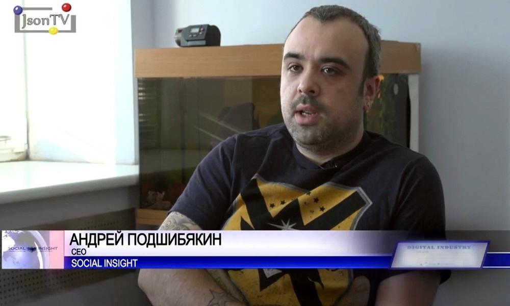 Андрей Подшибякин - сооснователь и генеральный директор агентства Social Insight