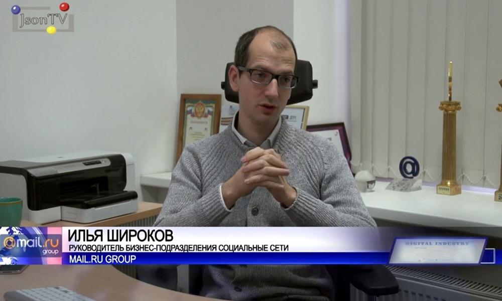 Илья Широков - руководитель бизнес-подразделения Социальные сети компании Mail.Ru Group
