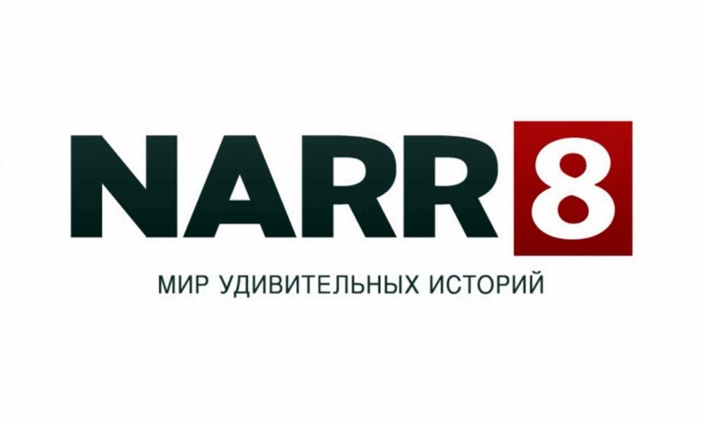 История создания и развития компании NARR8
