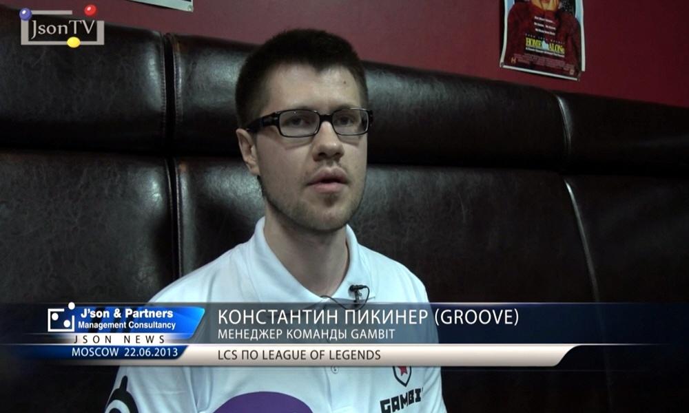 Константин Пикинер - менеджер игровой кибер-спортивной команды Gambit Gaming