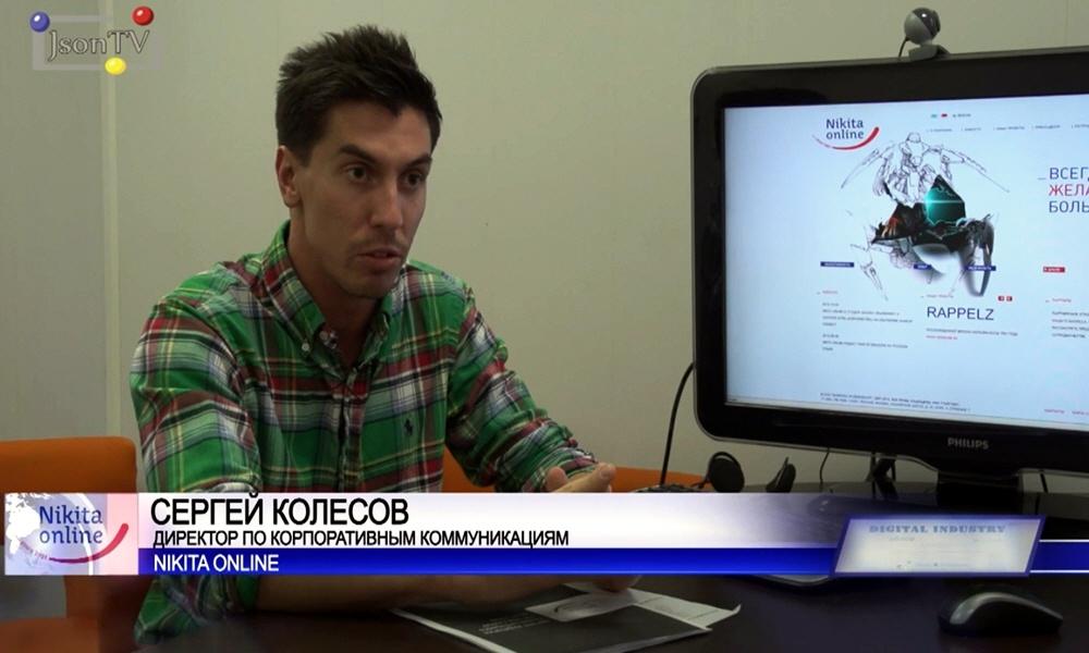 Сергей Колесов - директор по корпоративным коммуникациям компании NIKITA ONLINE
