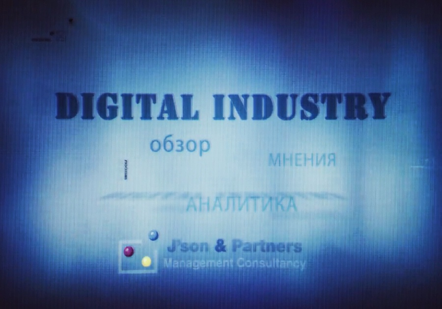 Digital Industry
