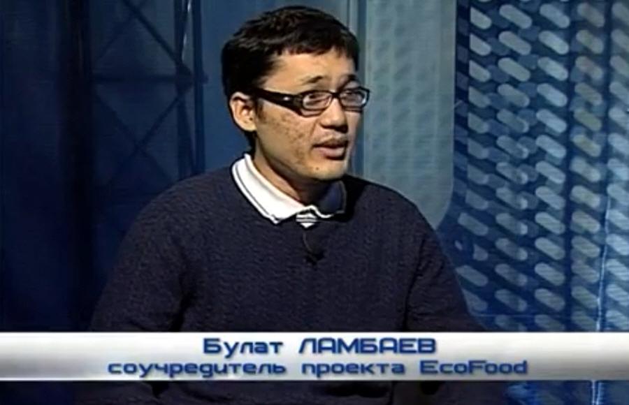 Булат Ламбаев - сооснователь проекта EcoFood