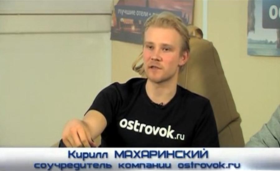 Кирилл Махаринский - фаундер сервиса бронирования отелей Ostrovok