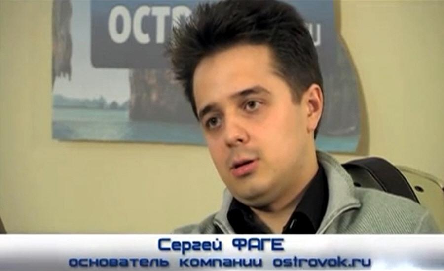 Сергей Фаге - сооснователь туристического сервиса бронирования отелей Островок