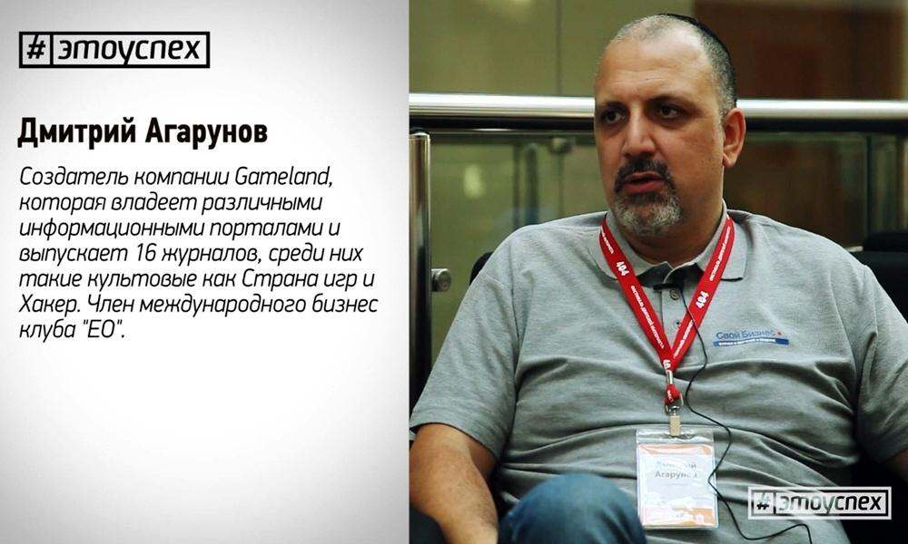 Дмитрий Агарунов - основатель компании Gameland