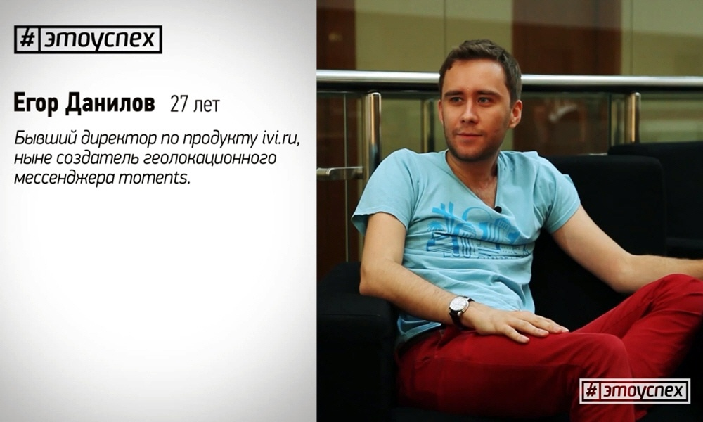 Егор Данилов - основатель геолокационного мессенджера Moments