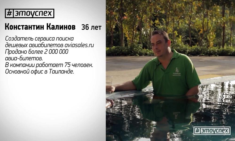 Константин Калинов Создатель интернет-сервисов Aviasales и Hotellook
