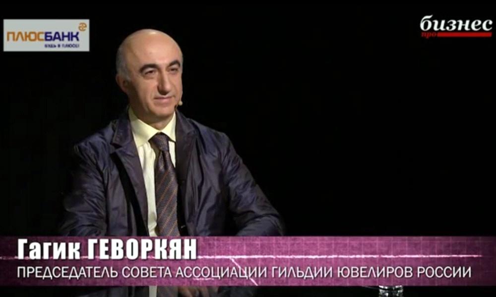 Гагик Геворкян - председатель совета ассоциации Гильдия ювелиров России