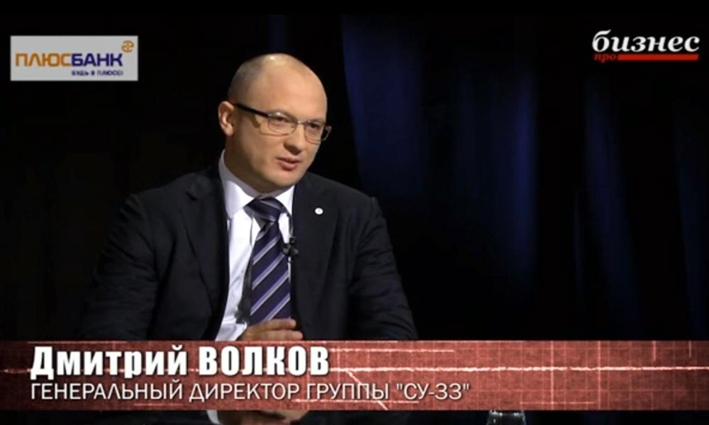 Дмитрий Волков - генеральный директор группы компаний СУ-33