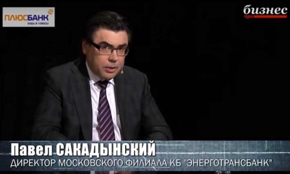 Павел Сакадынский - директор Московского филиала КБ Энерготрансбанк