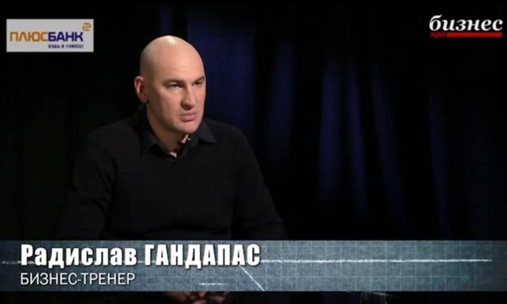 Радислав Гандапас - известный бизнес-тренер