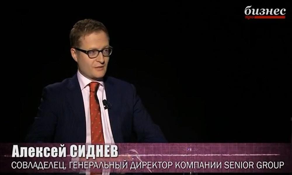 Алексей Сиднев - совладелец и генеральный директор компании Senior Group