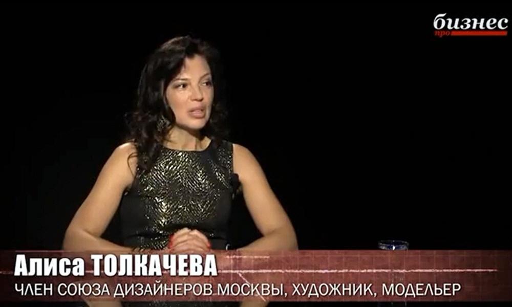 Алиса Толкачёва - модельер, художник, член Союза дизайнеров Москвы