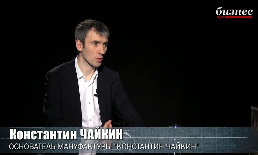 Константин Чайкин - основатель часовой мануфактуры