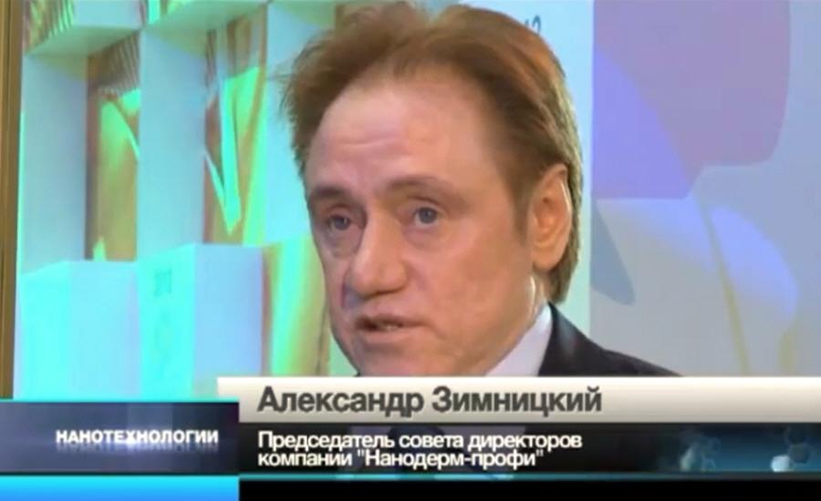 Александр Зимницкий - председатель совета директоров компании НаноДерм профи
