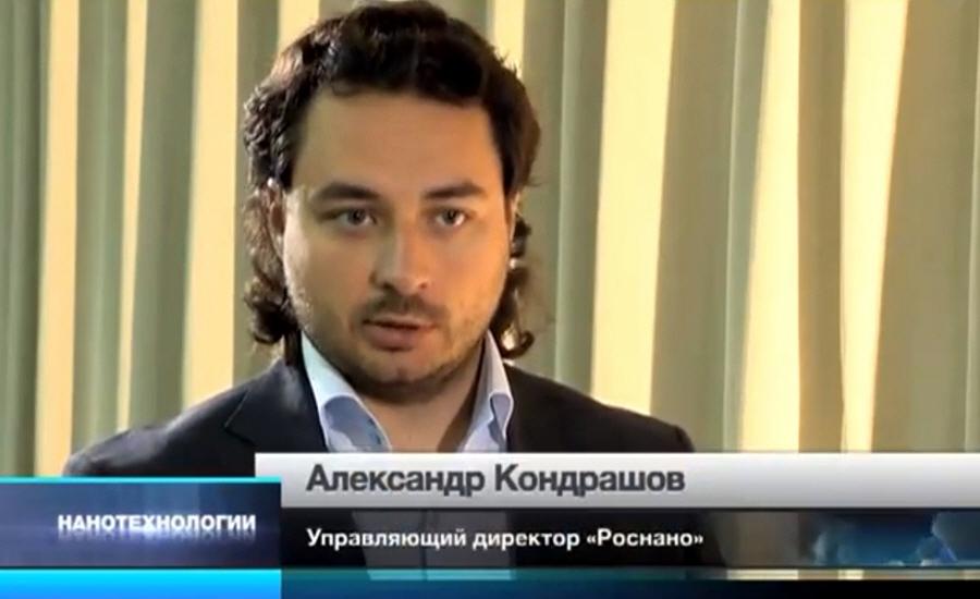 Александр Кондрашов - управляющий директор компании РОСНАНО