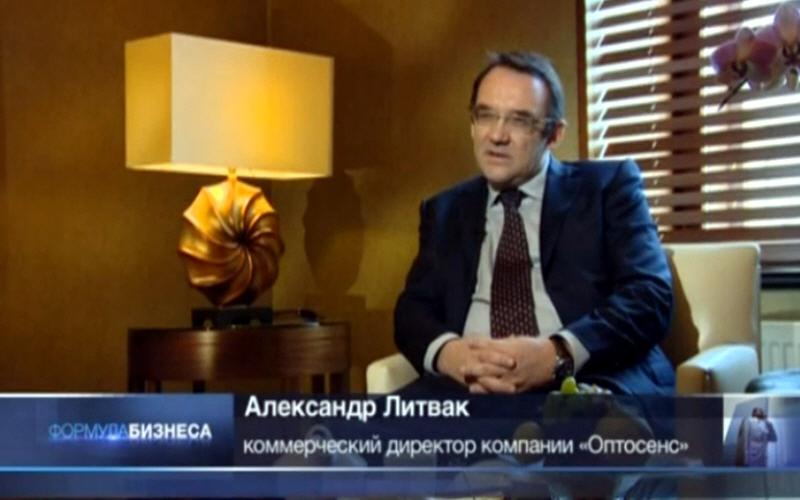 Александр Литвак - коммерческий директор компании Оптосенс