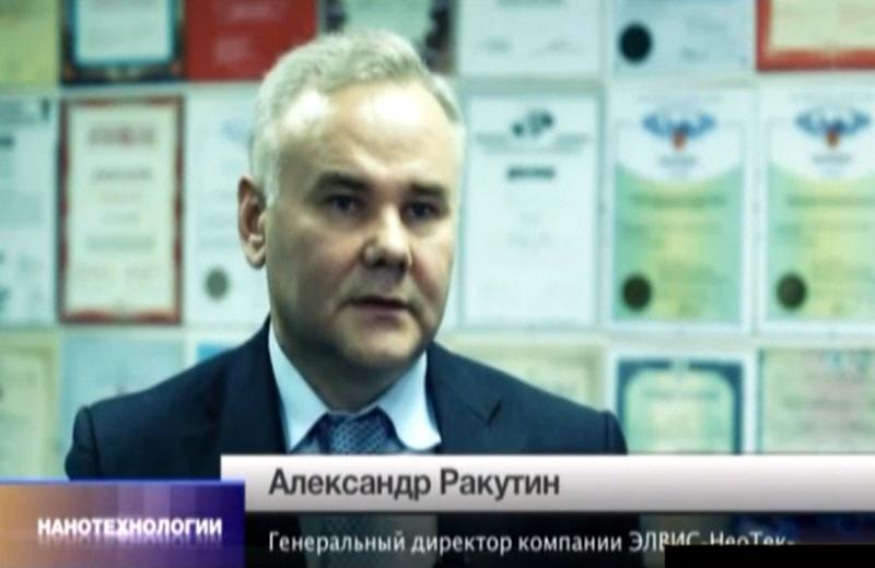 Александр Ракутин - генеральный директор компании ЭЛВИС-НеоТек