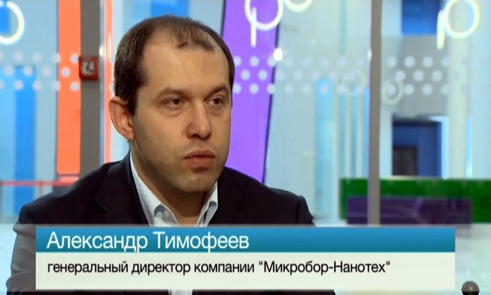 Александр Тимофеев - генеральный директор компании Микробор-Нанотех