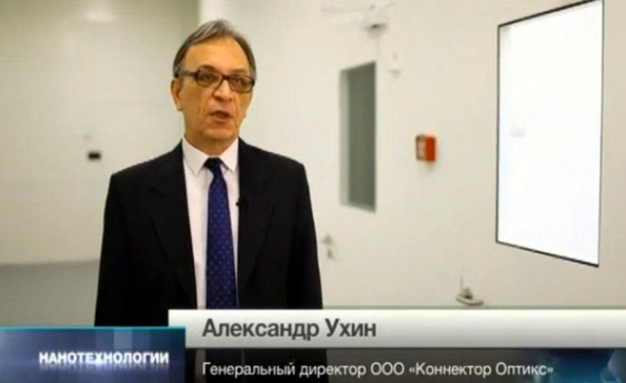 Александр Ухин - генеральный директор компании Коннектор Оптикс
