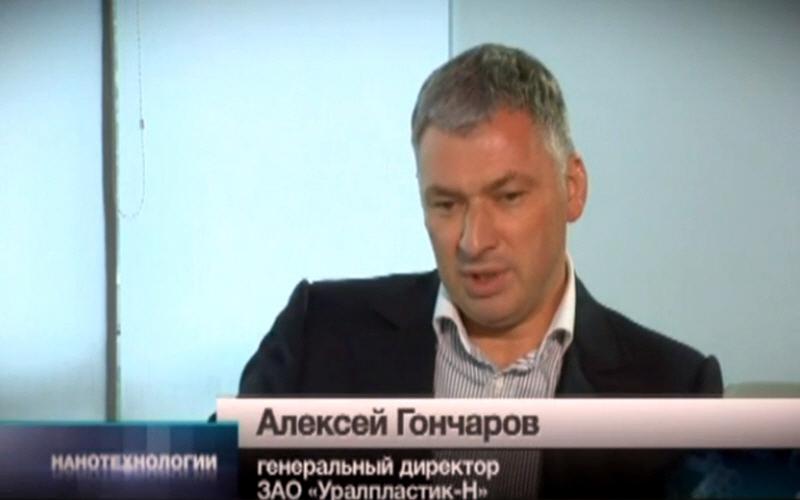 Алексей Гончаров - руководитель предприятия Уралпластик-Н