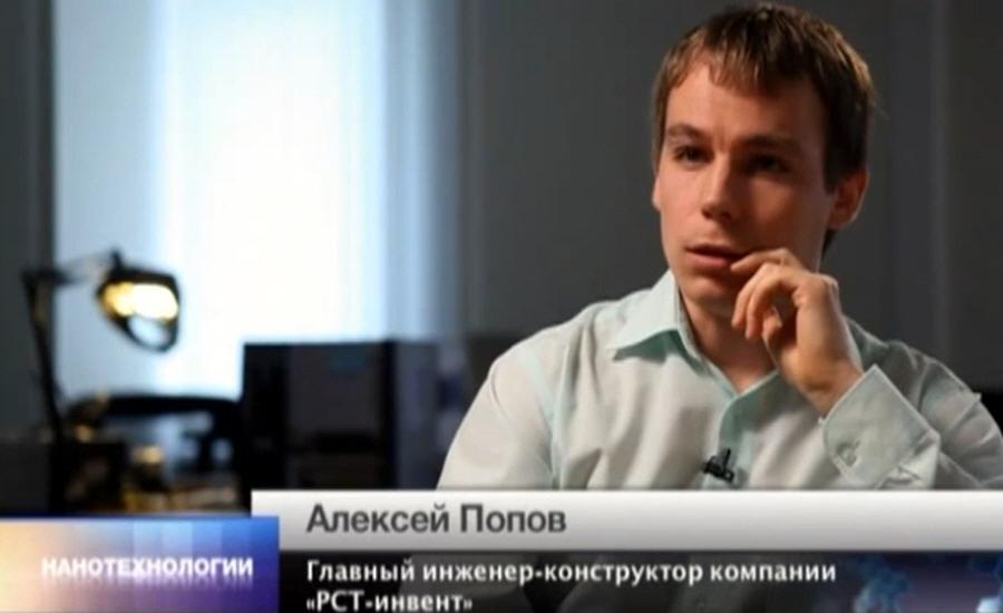 Алексей Попов - главный инженер-конструктор компании РСТ-Инвент