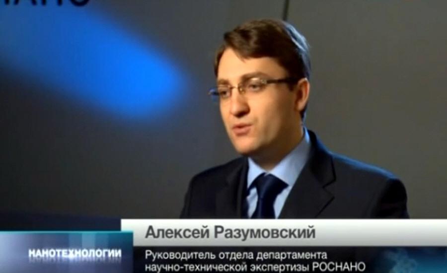 Алексей Разумовский - руководитель отдела департамента научно-технической экспертизы компании РОСНАНО
