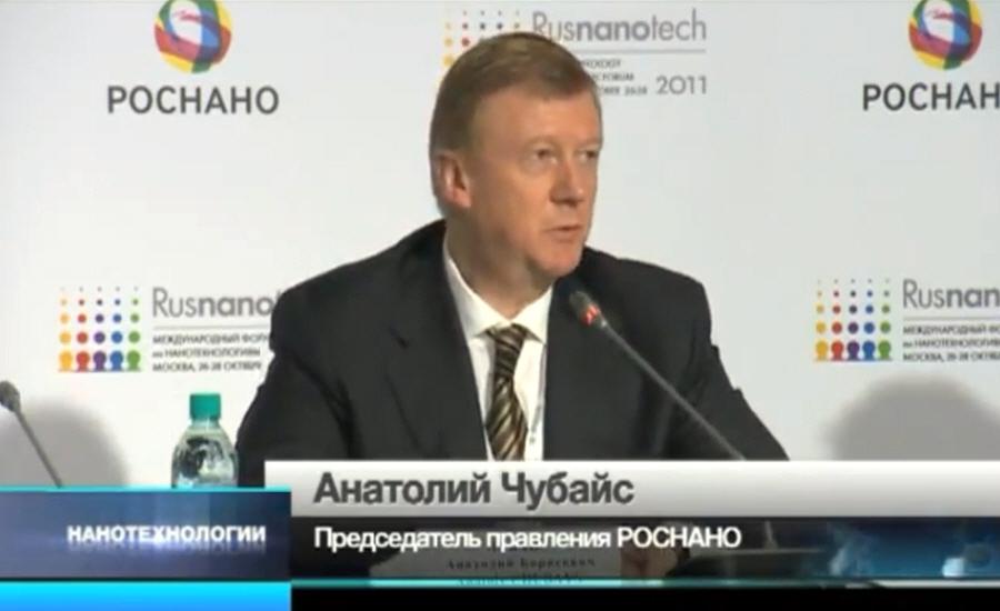 Анатолий Чубайс - председатель правления РОСНАНО
