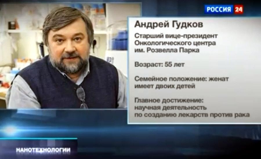 Андрей Гудков - старший вице-президент Онкологического центра имени Розвелла Парка