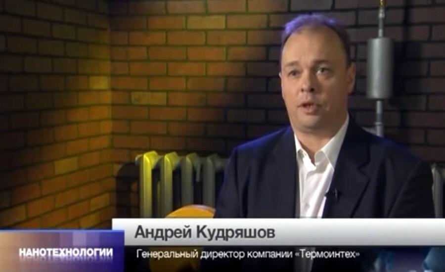 Андрей Кудряшов - генеральный директор компании Термоинтех