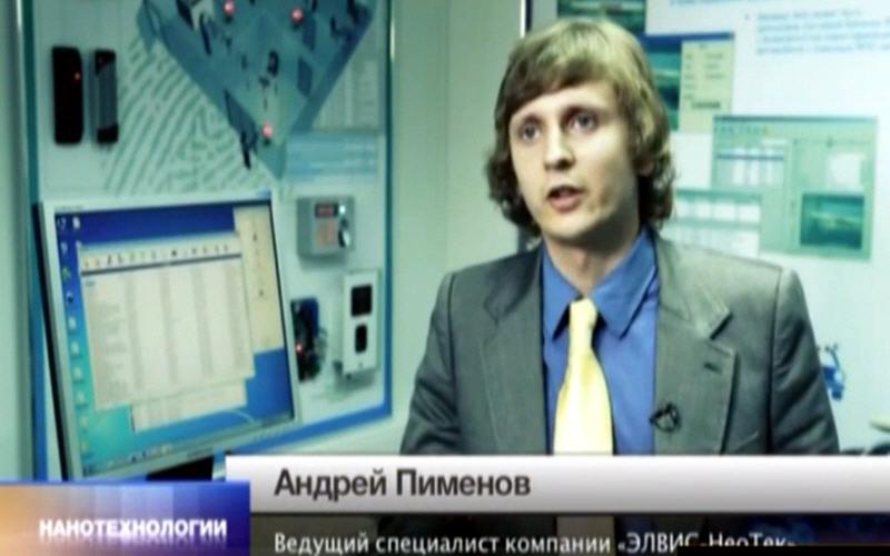 Андрей Пименов - ведущий специалист компании ЭЛВИС-НеоТек