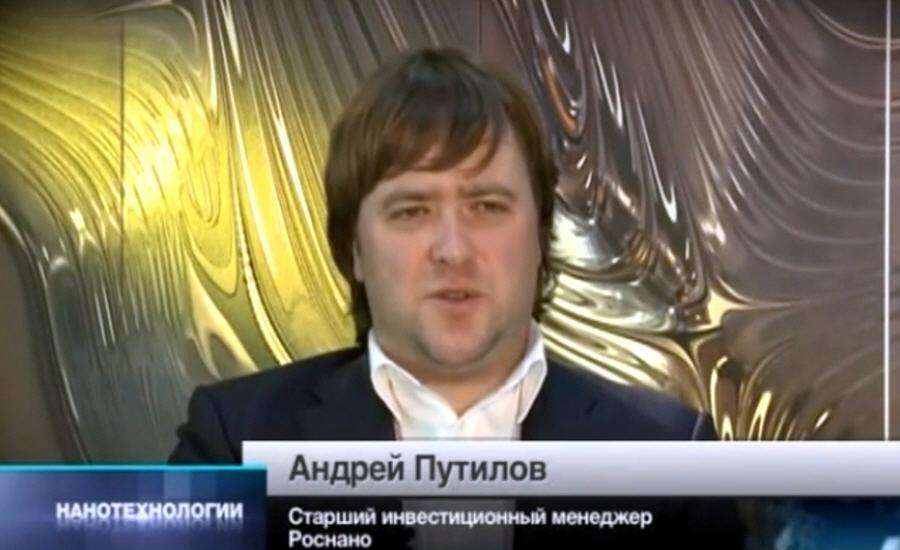 Андрей Путилов - старший инвестиционный менеджер компании РОСНАНО