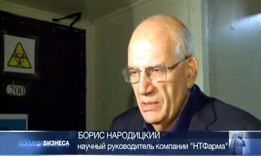 Борис Народицкий - научный руководитель компании НТФарма