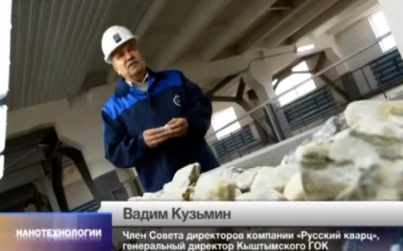 Вадим Кузьмин - член Совета директоров компании Русский кварц