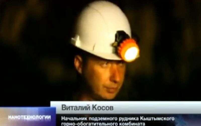 Виталий Косов - начальник подземного рудника Кыштымского горно-обогатительного комбината