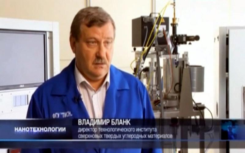 Владимир Бланк - директор технологического института сверхновых твёрдых углеродных материалов