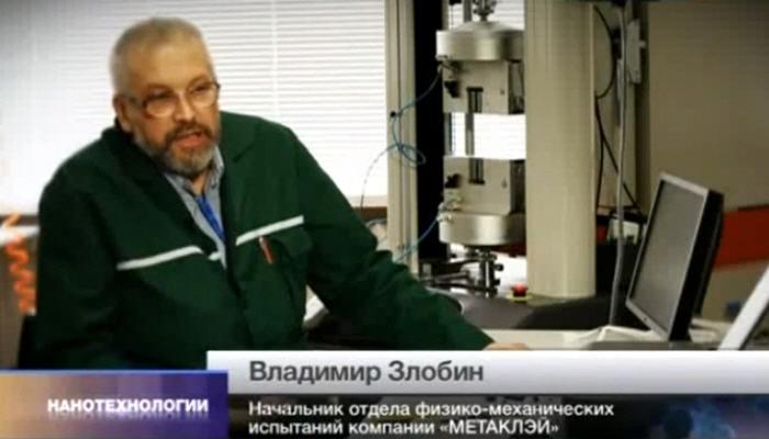 Владимир Злобин - начальник отдела физико-механических испытаний компании Метаклэй
