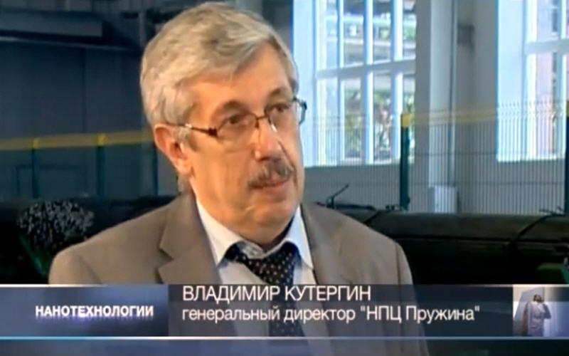 Владимир Кутергин - генеральный директор НПЦ Пружина