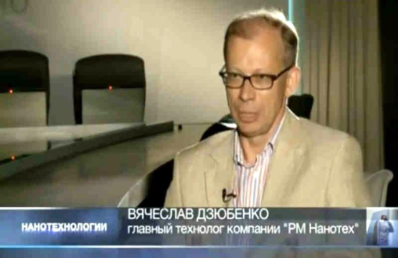 Вячеслав Дзюбенко - главный технолог компании РМ Нанотех
