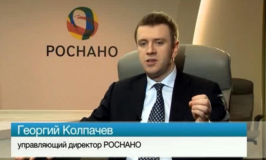 Георгий Колпачёв - управляющий директор РОСНАНО