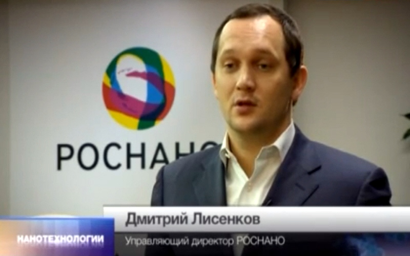 Дмитрий Лисенков - управляющий директор компании РОСНАНО