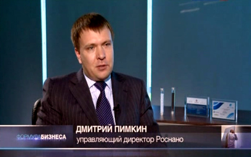 Дмитрий Пимкин - управляющий директор компании РОСНАНО